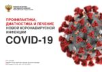 COVID-19. Что необходимо знать!