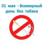 Всемирный день без табака 31 мая 2020 года