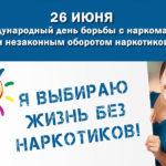 26 июня 2020 года — Международный день борьбы с наркоманией