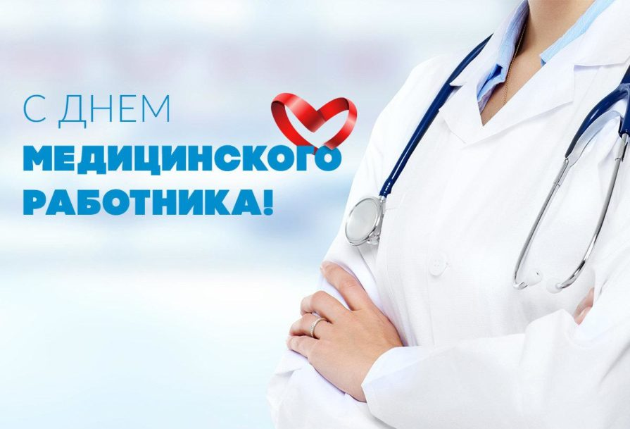 21 июня 2020г. День медицинского работника!