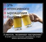 Пивной алкоголизм! Он опасен?