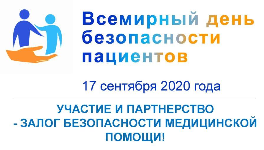 Всемирный день безопасности пациентов 2020г.