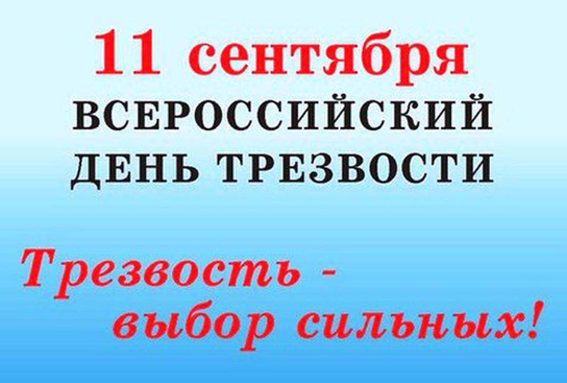 11 сентября Всероссийский день трезвости