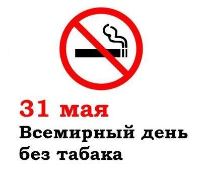 Сто причин бросить курить