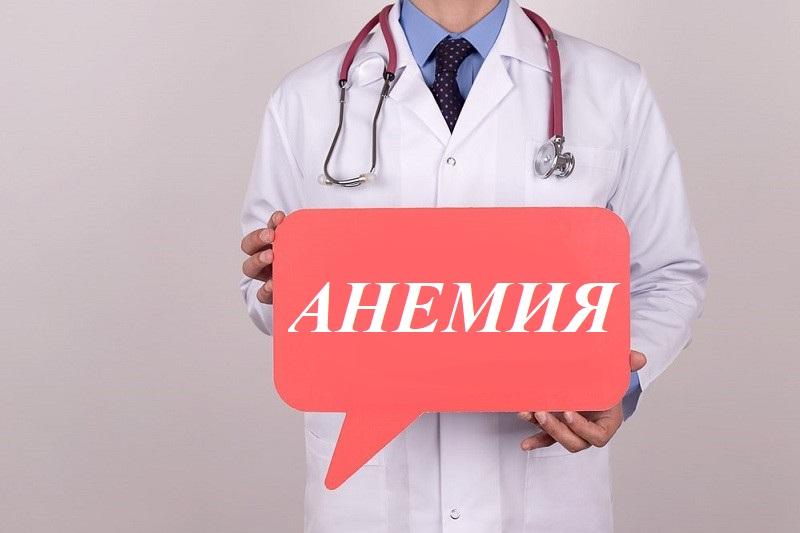 Анемия у онкологических больных