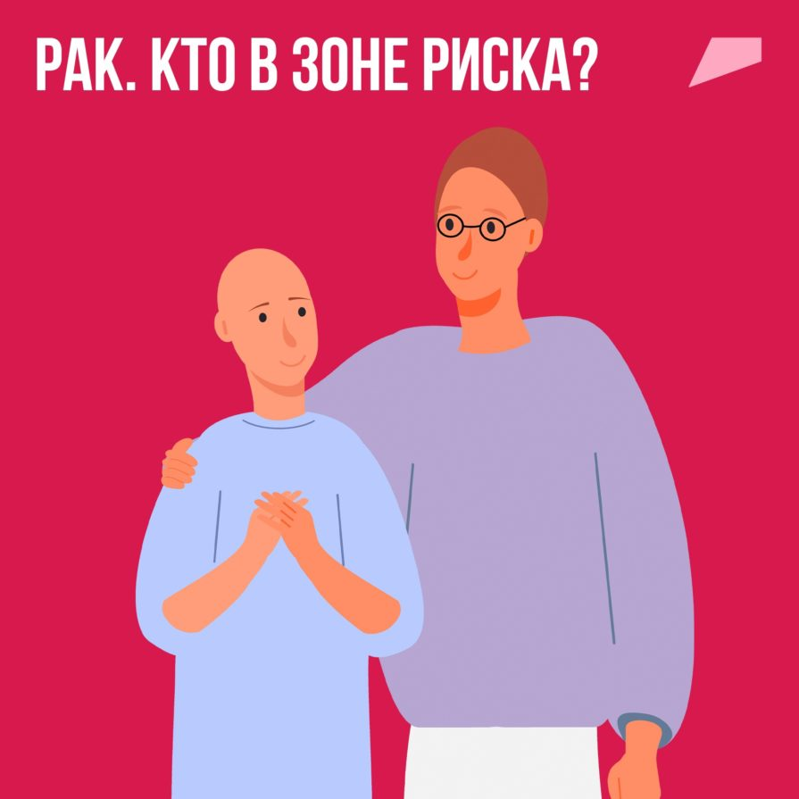 Рак. Кто в зоне риска?