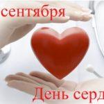 29 сентября — международный день сердца