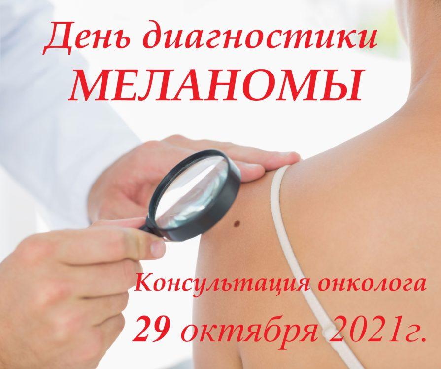 29 октября — день диагностики меланомы